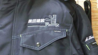 作業着 防寒着へのロゴマーク